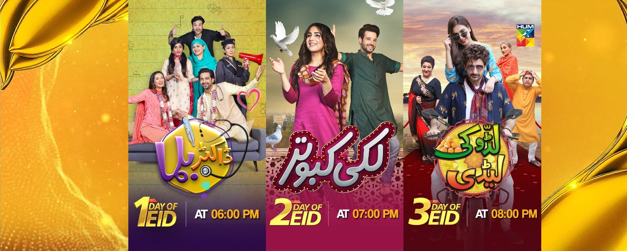 Hum Tv Announces An Exciting And Entertaining Eid Ul Azha 2020 Special Transmission Media Spring